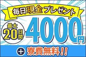 【仲間と一緒に働ける組立て作業(日払いOK)】特別報酬10万円が貰える!