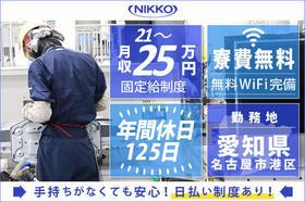 【『昼勤務』テレビなどの家電を分解するリサイクル作業】名古屋駅近くに無料で住める!WiFi完備!